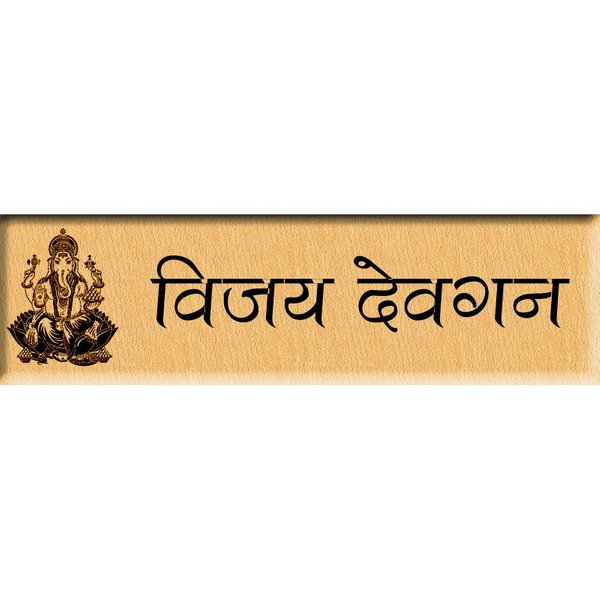 Personalized Ganesh House Name Plates in Hindi Wood Steam