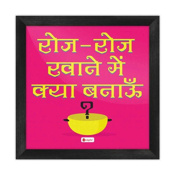 Indigifts Gifts Popular Marriage Quote Pink Poster Frame Romantic Gifts For Wife
